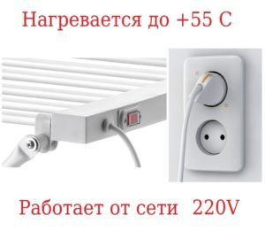 Электрическая сушилка