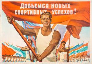 спортивный плакат