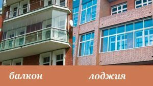 балкон лоджия